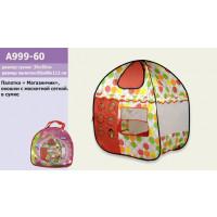 Палатка A999-60 (36шт/2) в сумке 39*38см